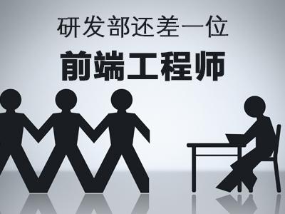 金创集团 IT研发部招聘前端工程师