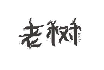 具添加锚点改变笔画形状,如下图左所示.-北京平面设计培训 造字