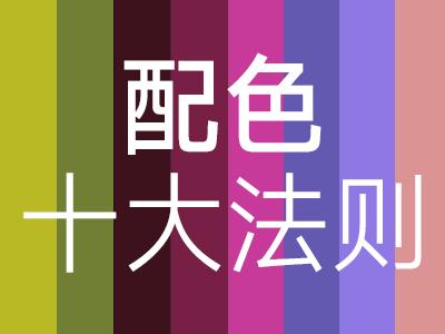 北京平面设计培训 平面设计配色十大法则