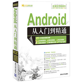 Android从入门到精通(附光盘1张)