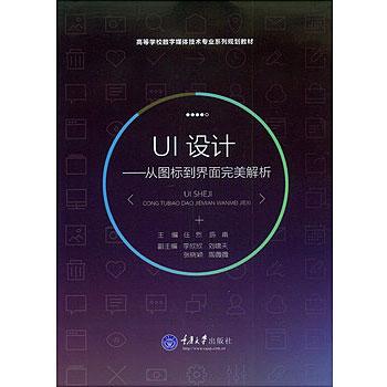 UI设计——从图标到界面完美解析
