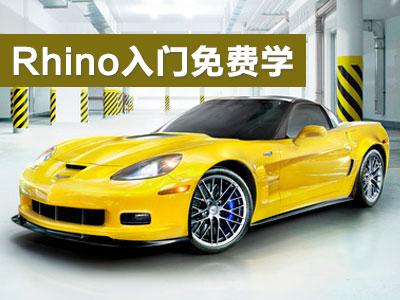 Rhino工业产品设计(1)