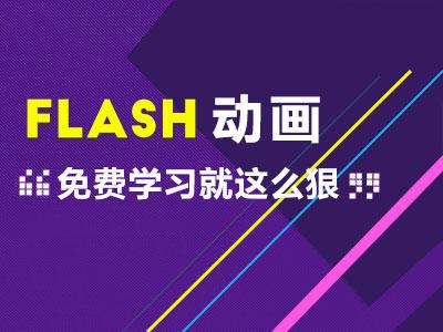 FL视频教程Flash课程初级