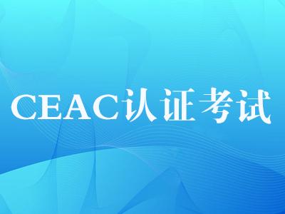 CEAC认证考试