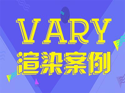 VRay室内实战项目(1)