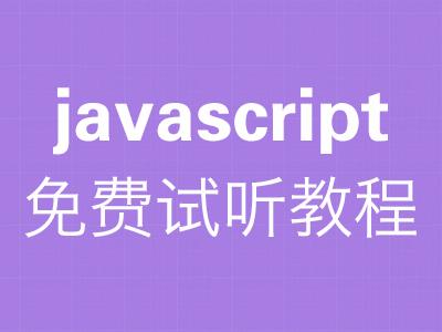 JavaScript视频教程(1)