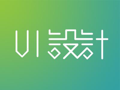 UI设计实战教程(1)