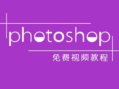 PS视频教程Photoshop课程初级