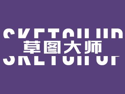 SketchUp草图大师(1)