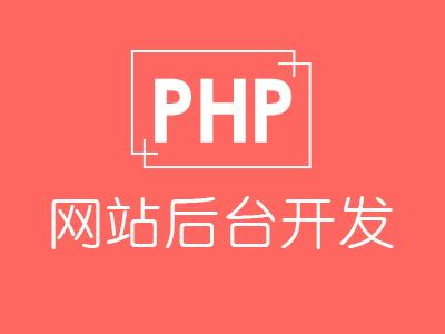 php网站后台开发(4)