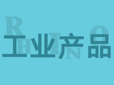 Rhino工业产品设计