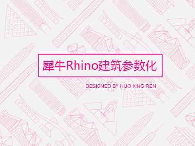 犀牛Rhino建筑参数化教程