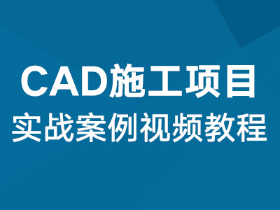 CAD施工项目视频教程