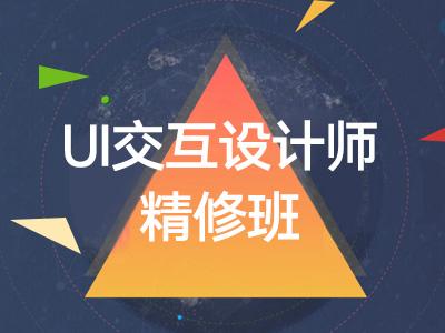 UI交互设计师精修班