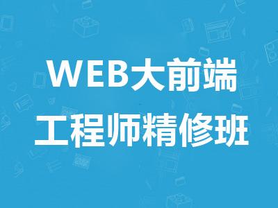 WEB大前端开发精修班