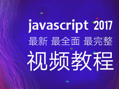 2017最新版javascript视频教程