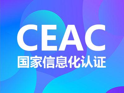 【证书】CEAC职业认证