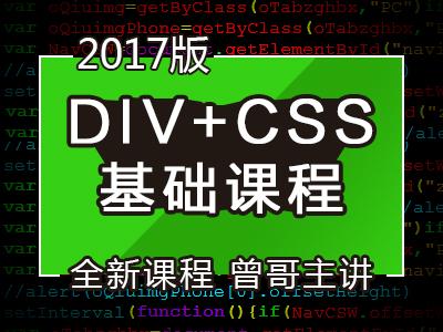 2017版DIV+CSS基础课程 联系QQ可享4折优惠