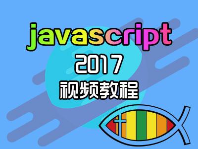 2017版javascript视频教程
