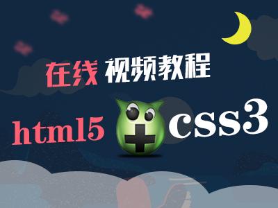 HTML5+CSS3视频教程 联系QQ可享4折优惠
