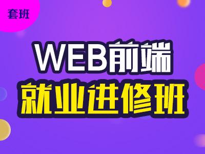 Web前端开发进修班 联系QQ可享4折优惠