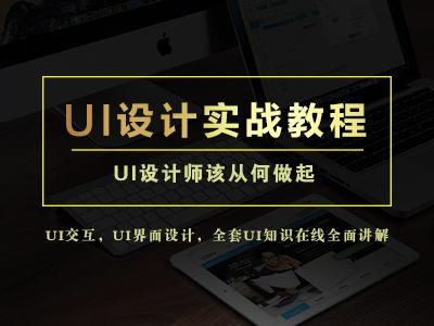 UI设计实战教程