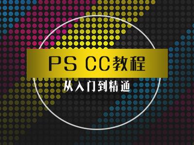 2017版photoshop ps 视频教程 联系QQ可享4折优惠