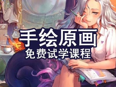 手绘原画(免费试学)