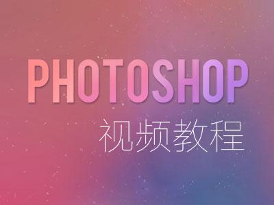 Photoshop视频教程ps课程