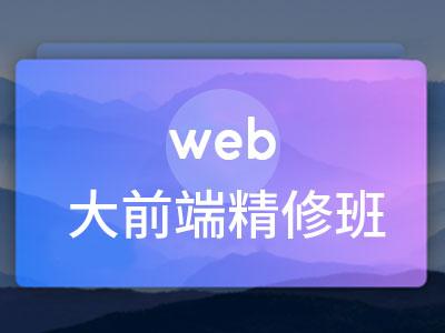 WEB大前端开发精修班 联系QQ可享4折优惠