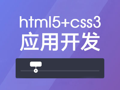 2017版html5+css3应用开发