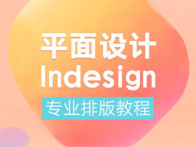 Indesign视频教程